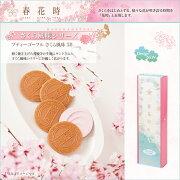 プティーゴーフル桜5B