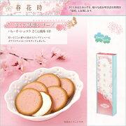 パレ・オ・ショコラ桜6B