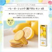 パレ・オ・ショコラ瀬戸内レモン6B
