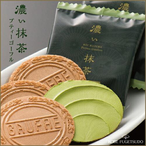 濃い抹茶 プティーゴーフル5B 贈り物 ギフト お菓子 お土産 神戸 風月堂 神戸風月堂