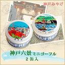 【神戸みやげ】神戸六景ミニゴーフル 2缶入