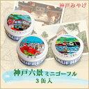 【神戸みやげ】神戸六景ミニゴーフル 3缶入