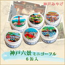 【おみやげ 神戸】神戸六景ミニゴーフル 6缶入