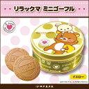 【プチギフト】お菓子【リラックマ】ミニゴーフルアイラブイエロー