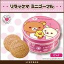 【プチギフト】お菓子【リラックマ】ミニゴーフルアイラブピンク