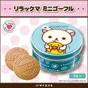 【プチギフト】お菓子【リラックマ】ミニゴーフルアイラブブルー