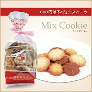 600円以下のミニスイーツミックスクッキー