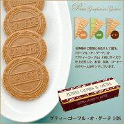 神戸銘菓:せんべい:プティーゴーフル・オ・グーテ10S