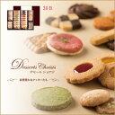 【クッキー】【詰め合わせ】デセールショアジ30B