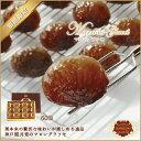【マロングラッセ】60D【送料無料】栗本来の贅沢な味わいが楽しめる逸品