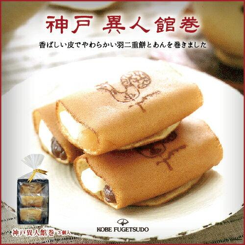 【神戸風月堂】の【和菓子】【お試しセット】神戸異人館巻 3個入