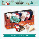 【クリスマスプレゼント】レスポワールXmasゴーフレール5B