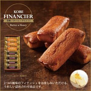 フィナンシェセット10BH(7入) 贈り物 ギフト プチギフト お菓子 お土産 神戸 風月堂 神戸風月堂