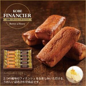 フィナンシェセット15B(10入) 贈り物 ギフト プチギフト お菓子 お土産 神戸 風月堂 神戸風月堂