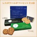 【ギフト】お菓子ギフトセット F10B