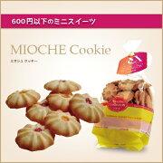 600円以内のミニスイーツ:ミオシュクッキー