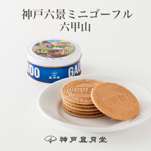 神戸六景ミニゴーフル 六甲山 贈り物 ギフト プチギフト お菓子 お土産 神戸 風月堂 神戸風月堂