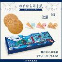 【おみやげ 神戸】神戸からの手紙 〜プティーゴーフル 5B