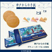 おみやげ神戸:神戸からの手紙〜プティーゴーフル10WB