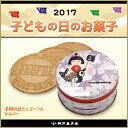【子供の日】のお菓子こどもの日ミニゴーフル シルバー