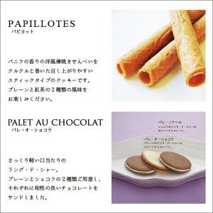 パレ・オ・ショコラ&パレ・ノアール&パピヨット