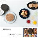 【贈り物】には神戸銘菓の【ギフトセット】ゴーフルセットSG30