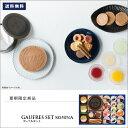 【贈り物】には神戸銘菓の【送料無料】【ギフトセット】ゴーフルセットSG50NA