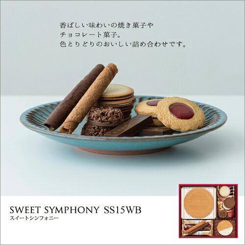 【贈り物】には神戸銘菓の【ギフトセット】スイートシンフォニー SS15WB