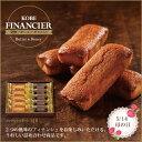 【焼き菓子】【詰め合わせ】フィナンシェセット15B(10入)