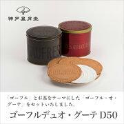 紅茶・抹茶・コーヒーのお茶風味クリーム:せんべい:ゴーフルデュオ・グーテD50