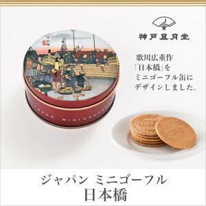 ジャパンミニゴーフル日本橋