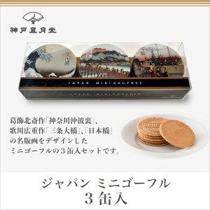 ジャパンミニゴーフル3入