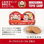 広島カープ優勝記念ミニゴーフル2缶入