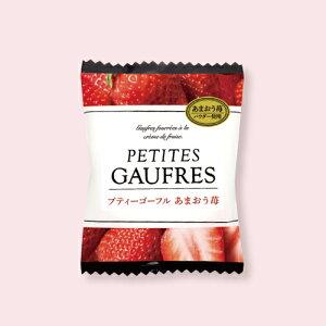 プティーゴーフルあまおう苺個包装