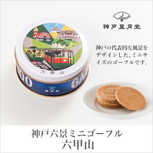 神戸みやげ:神戸六景ミニゴーフル六甲山
