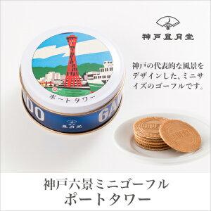 神戸みやげ:神戸六景ミニゴーフルポートタワー