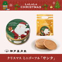クリスマスミニゴーフルサンタ クリスマス お菓子 プレゼント 贈り物 ギフト プチギフト お土産 神戸 風月堂 神戸風…