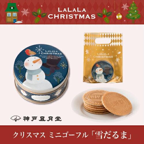 クリスマス ミニゴーフル雪だるま クリスマス お菓子 プレゼント 贈り物 ギフト プチギフト お土産 神戸 風月堂 神戸風月堂
