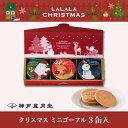 クリスマス ミニゴーフル3入 クリスマスプレゼント お菓子 贈り物 ギフト プチギフト...