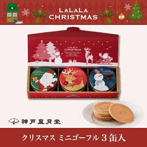 クリスマス ミニゴーフル3入 クリスマス お菓子 プレゼント 贈り物 ギフト プチギフト お土産 神戸 風月堂 神戸風月堂