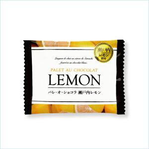 パレ・オ・ショコラ瀬戸内レモン個包装