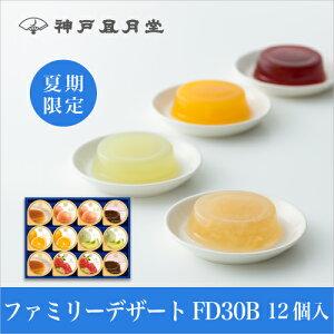 ファミリーデザートFD30B