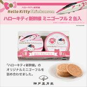 ハローキティミニゴーフル新幹線2缶入