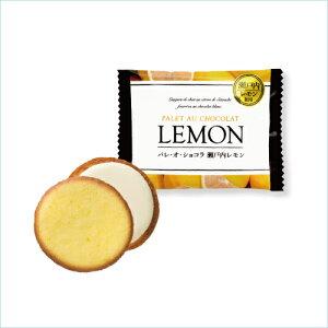 パレ・オ・ショコラ瀬戸内レモン