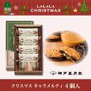 クリスマス キャラメルティ4入 クリスマスプレゼント お菓子 贈り物 ギフト プチギフ...