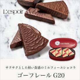 ゴーフレール G20 贈り物 ギフト お菓子 お土産 神戸 風月堂 神戸風月堂