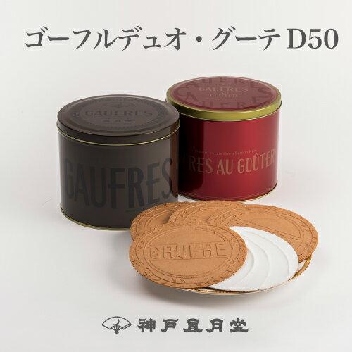 ゴーフルデュオ・グーテ D50 贈り物 ギフト お菓子 お土産 神戸 風月堂 神戸風月堂