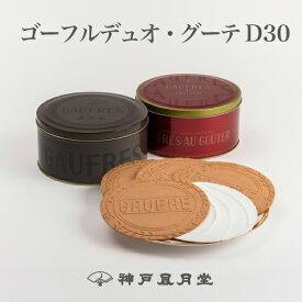 ゴーフルデュオ・グーテ D30 贈り物 ギフト お菓子 お土産 神戸 風月堂 神戸風月堂