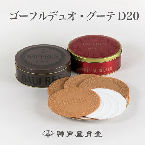 ゴーフルデュオ・グーテD20 贈り物 ギフト お菓子 お土産 神戸 風月堂 神戸風月堂