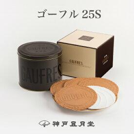 ゴーフル 25S 贈り物 ギフト お菓子 お土産 神戸 風月堂 神戸風月堂
